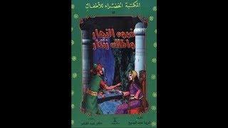 قصة ضوء النهار و الملك زنكار I سلسلة المكتبة الخضراء