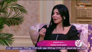"""السفيرة عزيزة - لقاء مع د/ سمر العمريطي """" أخصائية المناعة والتغذية """""""
