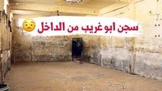 شاهد قبل الحذف 😱😦 سجن ابو غريب 2018 بعد هروب السجناء  عدم دخول الاطفال , اشترك لدعمنا 🚫