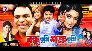 Bondhu Tumi Shotru Tumi | Maruf, Sahara, Amit Hasan | Eagle Movies (OFFICIAL BANGLA MOVIE)