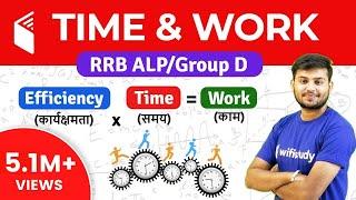 Time And Work Maths Shortcut Tricks | समय और कार्य का खेल
