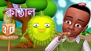Jackfruit Fruit Rhyme in Bengali | বাংলা গান | Bengali Rhymes For Children | 3D Fruit Rhymes Bengali