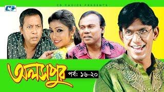 Aloshpur | Episode 16-20 | Chanchal Chowdhury | Bidya Sinha Mim | A Kha Ma Hasan