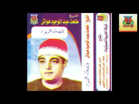 Tal3at Hawaash Kest Mahmoud طلعت هواش قصه محمود