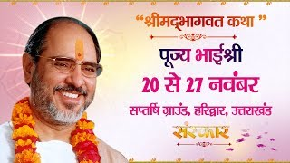 Shrimad Bhagwat Katha By Bhai Shri Ji - 26 November | Haridwar | Day 7