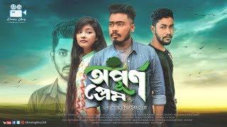 Apurno Prem ( অপূর্ণ প্রেম ) | Shovon | Dia | Avash | Veraj | Bangla New Eid Shortfilm 2017 Full HD