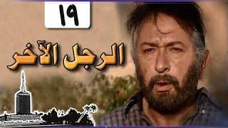 الرجل الآخر ׀ ميرفت أمين – نور الشريف ׀ الحلقة 19 من  33