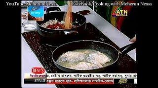 Pomfret Fish Fry - Recipe by Meherun Nessa presented at ATN RANNA GHOR