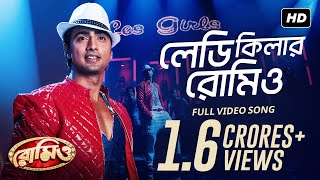 Title Song | Romeo | Dev | Subhosree | Sujit Mondal I 2011