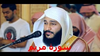 سورة مريم عبد الرحمن العوسي تلاوة خاشعة