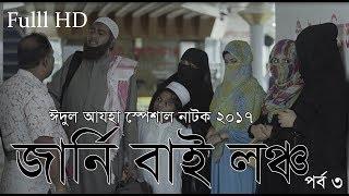 Journey by launch ep 03 | Eid Ul adha Natok 2017 | Mishu | Tasnuva Trisha