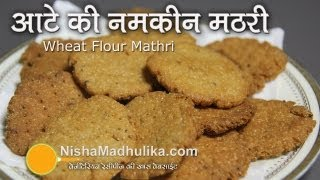 Wheat Flour Mathri recipe - Whole Wheat Namkeen Mathri Recipe