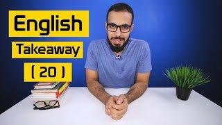 الحلقه ( 20 ) من English Takeaway