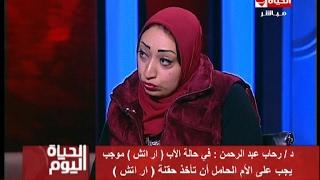 """الحياة اليوم - د / رحاب عبد الرحمن : أنصح السيدات بعمل تحليل """" آر إتش """" بمجرد معرفتها بالحمل"""