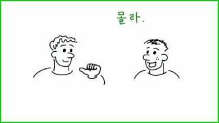 Basic Korean Classic 01