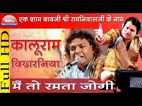 Xxx Mp4 मैं तो रमता जोगी राम । Main To Ramta Jogi Ram । Kaluram Bikhrniya । Raoji Ki Dhani Live 2016 3gp Sex