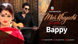 Khandaker Bappy - Mar Kheyechi | মার খেয়েছি | Valentine's Day 2018 | New Music Video