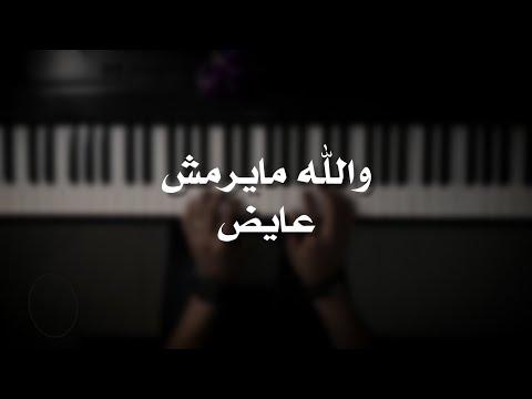 موسيقى بيانو والله مايرمش عايض عزف علي الدوخي