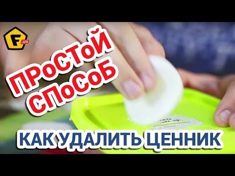 Чем очистить клей от наклейки с пластика