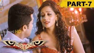 Surya Sikindar Telugu Full Movie Part 7 || Suriya, Samantha, Vidyut Jamwal