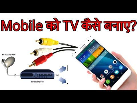 Koi bhi set top box ko apne mobile me kaise connect kare