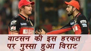 IPL 2017 : Virat Kohli gets ANGRY on Shane Watson during RCB VS KXIP match | वनइंडिया हिंदी