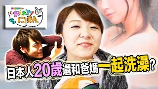 【Q&A】日本人大學生了還跟爸媽一起洗澡?! 【教えて、にほん!SP】