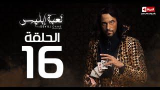 مسلسل لعبة إبليس | La3bet Abliis Series - مسلسل لعبة ابليس– الحلقة السادسة عشر| Devil Game - Ep 16