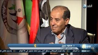 محمود جبريل:  الدعوة للانتخابات في ليبيا يجب أن تصدر من كيان تشريعي