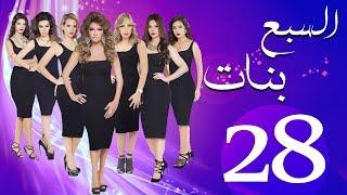 مسلسل السبع بنات الحلقة  | 28 | Sabaa Banat Series Eps