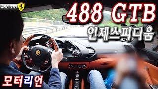 페라리 488 GTB 인제 시승기, 야생마를 제대로 경험하다 Ferrari 488 GTB