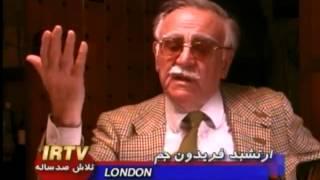 تلاش صد ساله: ارتشبد فریدون جم / Ali Limonadi- Fereydoun Djam- IRTV