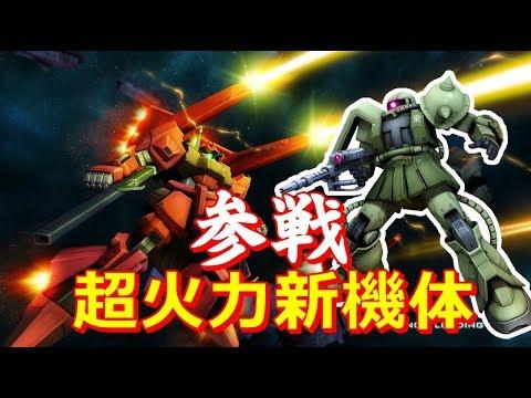 ザクIIC型(OR) シュツルムディアス 参上! 週刊ガンダムオンライン #324 JST 22:00-23:00 Gundamonline wars live