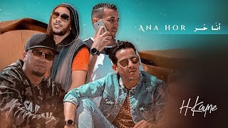H-KAYNE - Ana Hor (EXCLUSIVE Music Video)   (آش كاين - أنا حر (فيديو كليب حصري