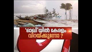 Cyclone Ockhi brings heavy rains, strong winds to Kerala | News Hour 30 Nov 2017 | Part 1
