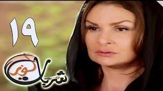 Sharbat Loz - مسلسل شربات لوز - الحلقة 19