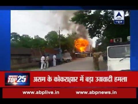 Top 25: Crime: 13 die as terrorists open fire in Assam's Kokrajhar