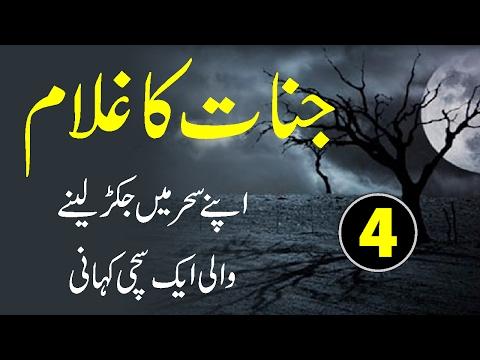 Jinnaat Ka Ghulaam Episode 4 | جنات کا غلام چوتھی قسط