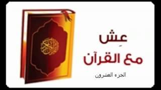 020  أجزاء القران الكريم بصوت الشيخ المرحوم / محمد صديق المنشاوي- الجزء العشرون