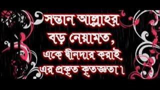 Waz By Mawlana Hasan Jamil on 28-10-16 [সন্তান আল্লাহ্র বড় নেয়ামত..]