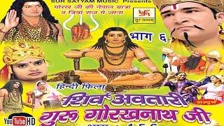 शिव अवतारी गुरु गोरखनाथजी भाग 6  || Shiv Awtari Guru Gorakh Nath Ji Vol 6 || Hindi Full Movies