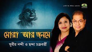 Mora Ar Jonome By Subir Nandi & Chhanda Chakraborty   Official lyrical Video