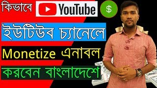 How To Enable Monetize YouTube Channel In Bangladesh Lang Bengali