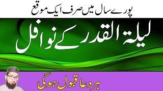 Shab e Qadar Ki Namaz|Laylatul Qadr Nawafil In Hindi/Urdu|laylatul qadr 2017 har Dua Qabool Ho Gi