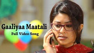 Gaaliyaa Maatali Full Length Video Song | PrakashRai | Sneha | Ilayaraja