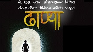 Dhanya (ढाण्या) - The Award Winning Inspirational Marathi Short Film (Full Movie)