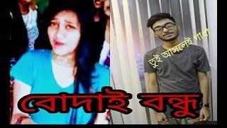বোদাই বন্ধু   New Bangla Funny Video 2017   Future Starr Tv