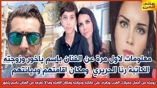 زوجته من أجمل جميلات العرب وتعرف على عائلته وديانته ومكان اقامته وما لا تعرفه عن الفنان باسم ياخور