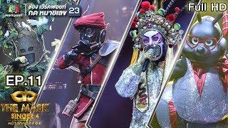 THE MASK SINGER หน้ากากนักร้อง 4 | EP.11 | Group D  | 19 เม.ย. 61 Full HD