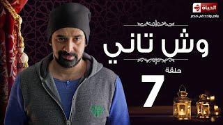 مسلسل وش تانى HD - الحلقة السابعة - Wesh Tany Eps 07